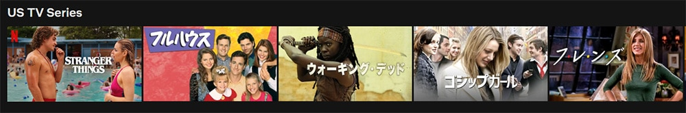 series us netflix en japonais